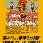 「戦艦モージョ10」詳細発表!